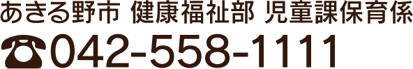 あきる野市 健康福祉部 児童課保育係 電話:042-558-1111