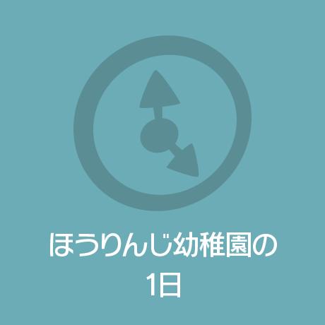 ほうりんじ幼稚園の1日