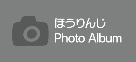 ほうりんじ Photo Album